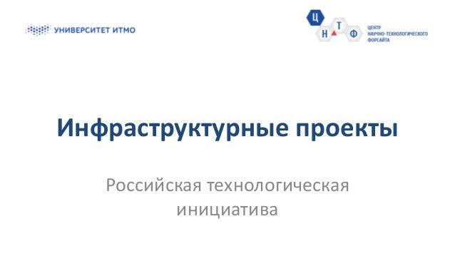 Инфраструктурные проекты Российская технологическая инициатива