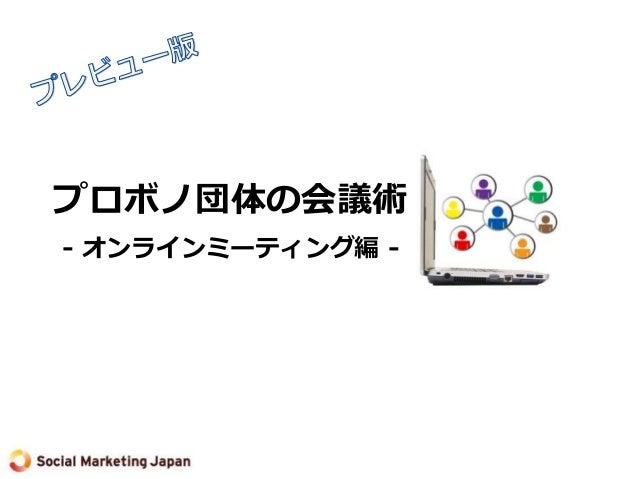 プロボノ団体の会議術 - オンラインミーティング編 -