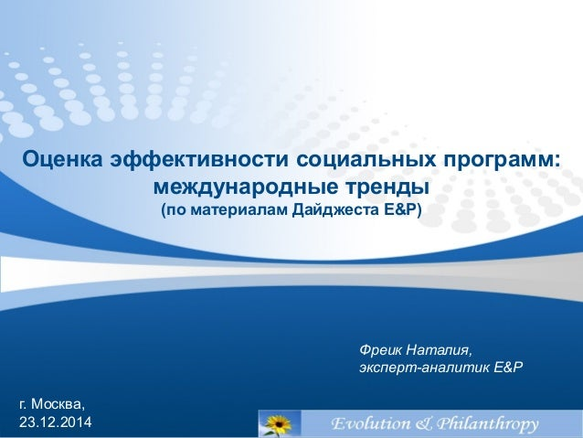 Фреик Наталия, эксперт-аналитик E&P Оценка эффективности социальных программ: международные тренды (по материалам Дайджест...