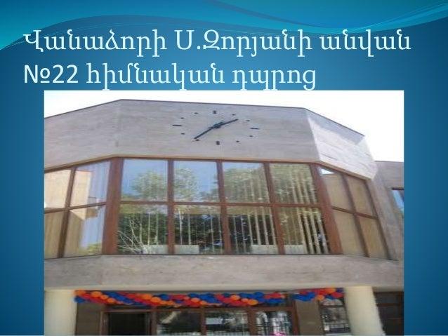 Վանաձորի Ս.Զորյանի անվան №22 հիմնական դպրոց