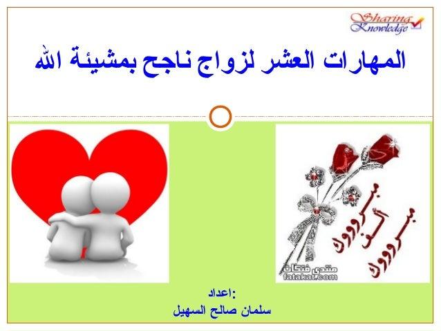 ال بمشيئة ناجح لزواج العشر المهارات :اعداد السهيل صالح سلمان