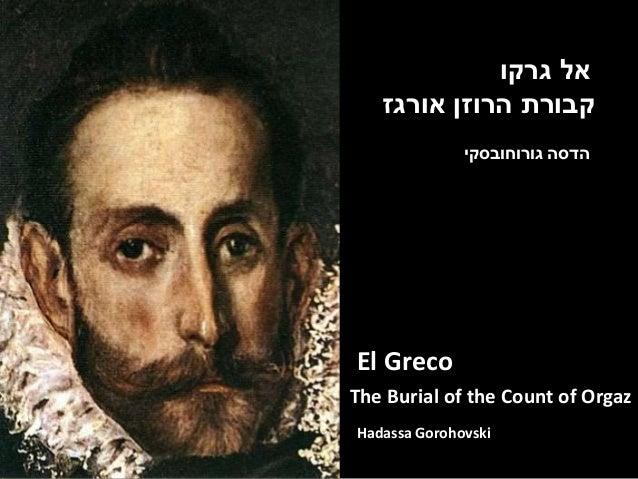 גרקו אל אורגז הרוזן קבורת The Burial of the Count of Orgaz El Greco Hadassa Gorohovski הדסהגורוחובסקי