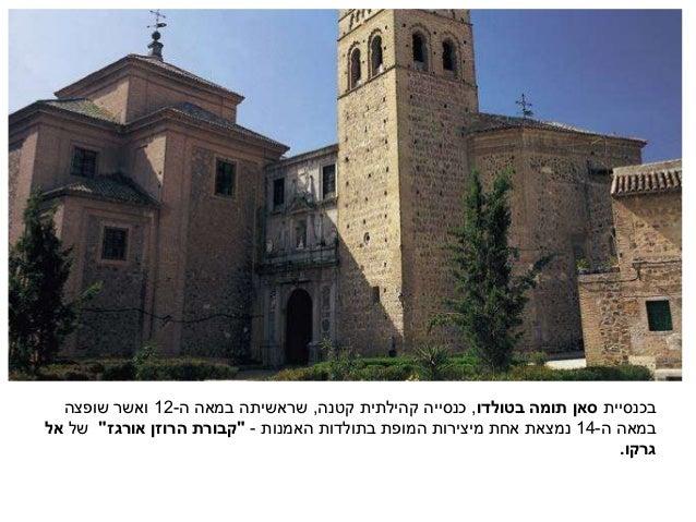 בכנסייתבטולדו תומה סאן,קטנה קהילתית כנסייה,ה במאה שראשיתה-12שופצה ואשר ה במאה-14נמצאתהאמנות...