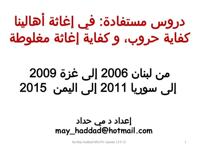 لبنان من2006غزة إلى2009 سوريا إلى2011اليمن إلى2015 حداد مي د إعداد may_haddad@hotmail.com 1By May ...