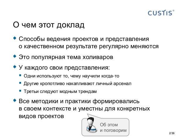 Развитие управления проектами и критериев качества в ит Slide 2