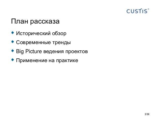 Развитие управления проектами и критериев качества в ит Slide 3