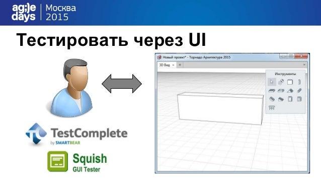Идея: Snapshot'ы Специальная кнопка – F2 Модель, 3D сцена, DirectX, состояние UI Реализовать сравнение snapshot'ов