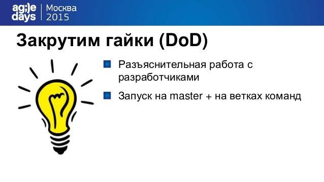 Обучить всех Обучающий семинар для разработчиков Авторы не исправляют, а обучают Начало легчать
