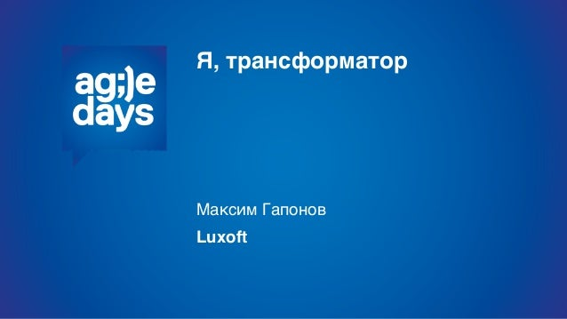 Я, трансформатор Максим Гапонов Luxoft