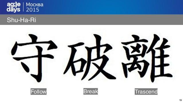 19 Shu-Ha-Ri Follow Break Trascend