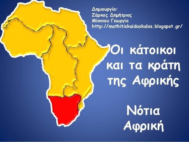 Oi Katoikoi Kai Ta Krath Ths Afrikhs Notia Afrikh