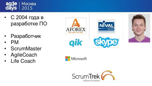 • С 2004 года в разработке ПО • Разработчик • PM • ScrumMaster • AgileCoach • Life Coach