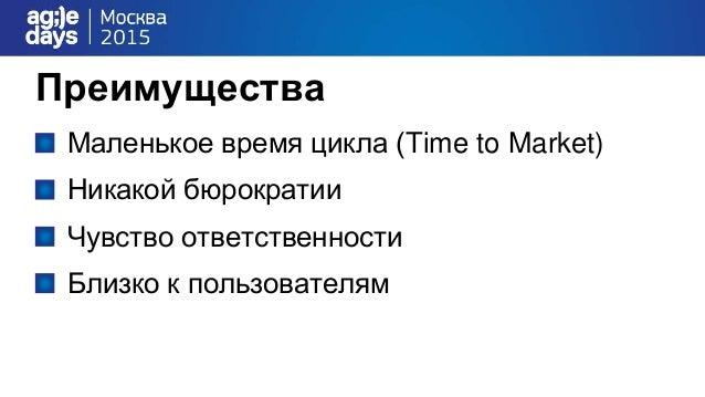 Disclaimer Я отвечал за внедрение Scrum в российском подразделении. Моё понимание ситуации может быть неполным.