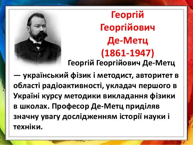 видатні вчені фізики україни фото