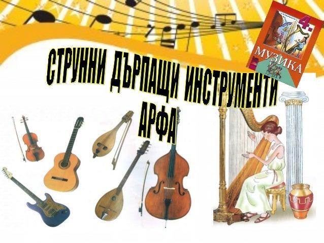 кларинет флейта обой тромпет тромбон контрабас китара цигулка акордеон барабан пиано