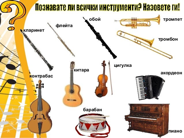 Струнни дърпащи инструменти - арфа Slide 2