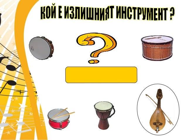 Струнни дърпащи инструменти - арфа Slide 3