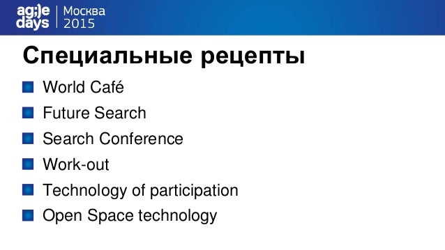 Специальные рецепты World Café Future Search Search Conference Work-out Technology of participation Open Space technology