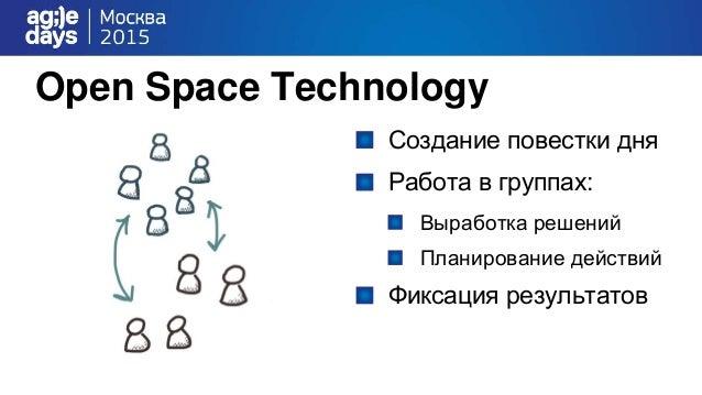 Open Space Technology Создание повестки дня Работа в группах: Выработка решений Планирование действий Фиксация результатов