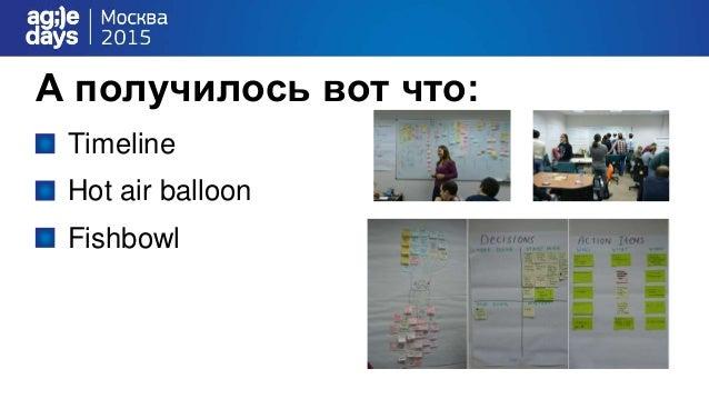 А получилось вот что: Timeline Hot air balloon Fishbowl