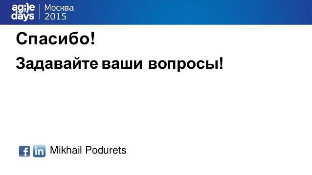Спасибо! Задавайте ваши вопросы! Mikhail Podurets