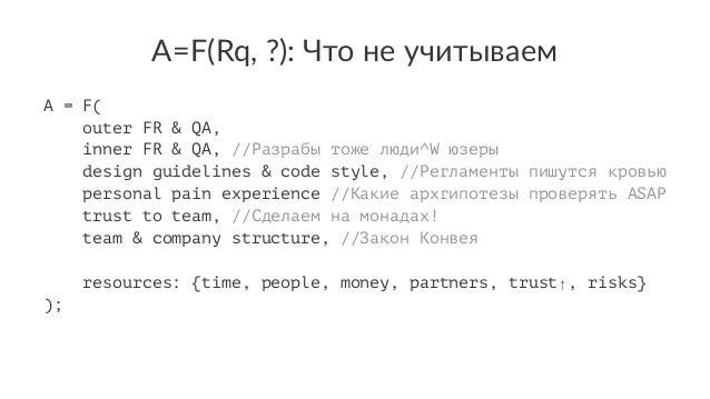 Вопрос&#1:&Какие&из&факторов&Вы& честно&учитываете&при& проектировании?