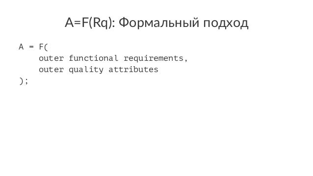 A=F(Rq):)Формальный)подход A = F( outer functional requirements, outer quality attributes );