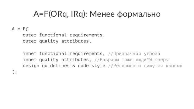 А=F(Rq,(?):(Что(не(учитываем A = F( outer FR & QA, inner FR & QA, //Разрабы тоже люди^W юзеры design guidelines & code sty...