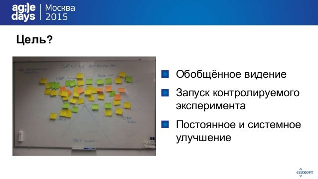 Цель? Обобщённое видение Запуск контролируемого эксперимента Постоянное и системное улучшение