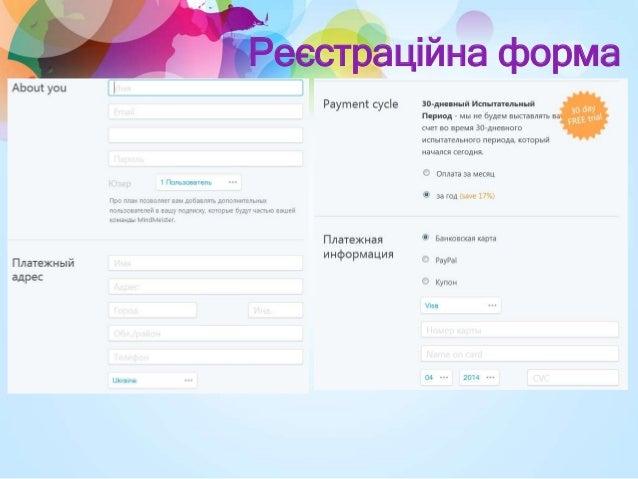 Реєстраційна форма