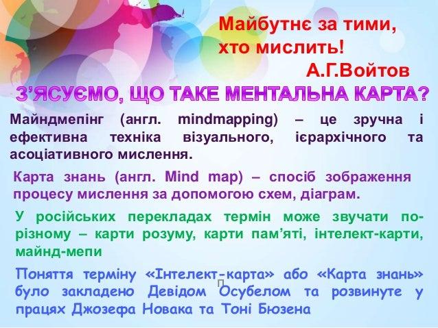 Майбутнє за тими, хто мислить! А.Г.Войтов Карта знань (англ. Mind map) – спосіб зображення процесу мислення за допомогою с...