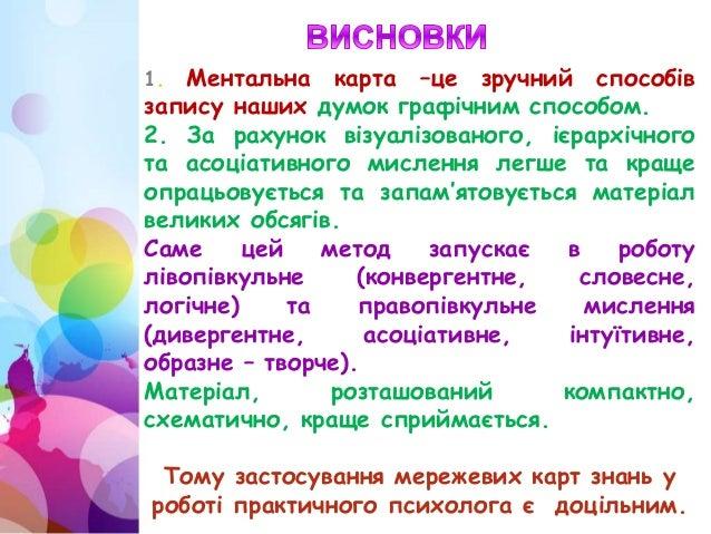 Використані джерела 1.Російський сайт [Електронний ресурс]. – Режим доступу : www.nachalka.com 2.Сайт вільної енциклопедії...