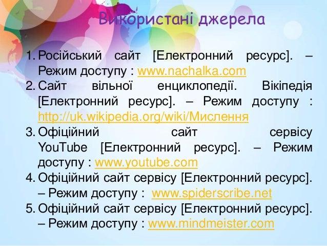 Електронна пошта: gornutska@gmail.com
