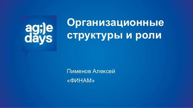 Организационные структуры и роли Пименов Алексей «ФИНАМ»