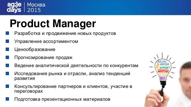 Product Manager Разработка и продвижение новых продуктов Управление ассортиментом Ценообразование Прогнозирование продаж В...