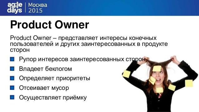 Product Owner Product Owner – представляет интересы конечных пользователей и других заинтересованных в продукте сторон Руп...