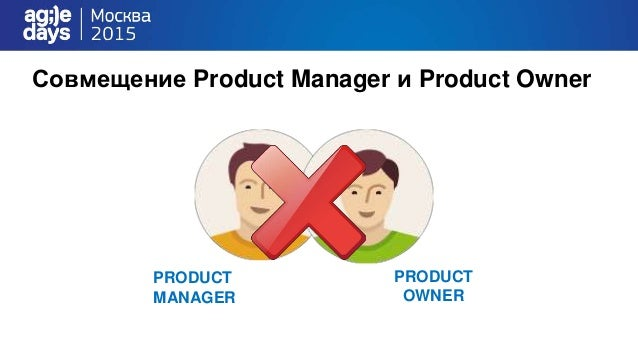 PRODUCT MANAGER PRODUCT OWNER Совмещение Product Manager и Product Owner