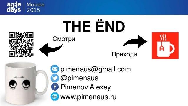 THE ЁND pimenaus@gmail.com @pimenaus Pimenov Alexey www.pimenaus.ru Смотри Приходи