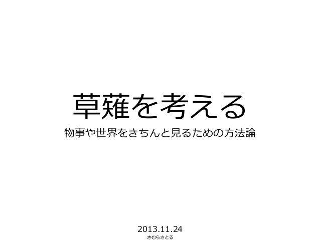 草薙を考える 物事や世界をきちんと見るための方法論 2013.11.24 きむらさとる