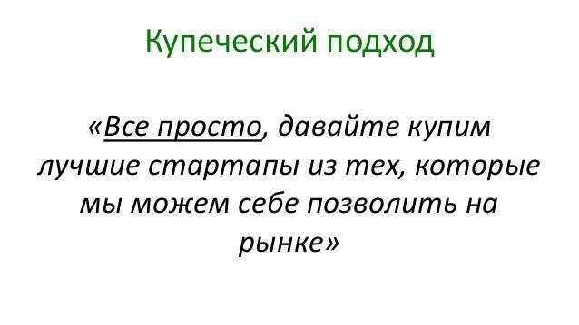 Купеческий подход «Все просто, давайте купим лучшие стартапы из тех, которые мы можем себе позволить на рынке»