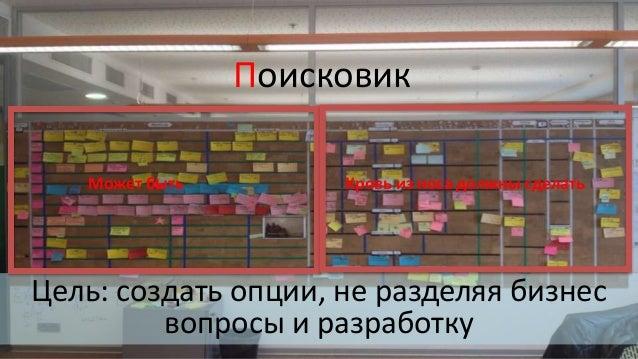 Цель: создать опции, не разделяя бизнес вопросы и разработку Поисковик Может быть Кровь из носа должны сделать