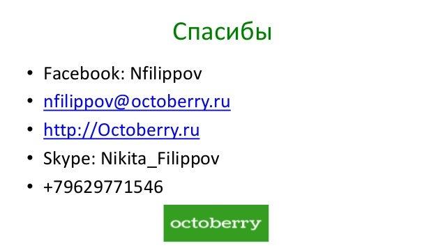 Спасибы • Facebook: Nfilippov • nfilippov@octoberry.ru • http://Octoberry.ru • Skype: Nikita_Filippov • +79629771546