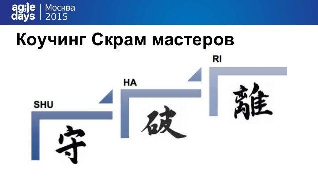 Коучинг Скрам мастеров