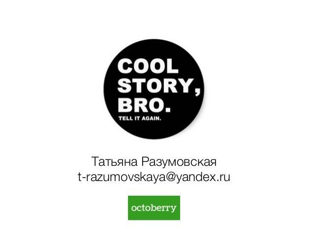 Татьяна Разумовская t-razumovskaya@yandex.ru