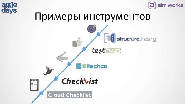 Structure.Testy  Чеклисты внутри JIRA, не нужно менять контекст  Взаимосвязь тестов и задач на разработку  Быстро созда...