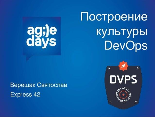 Построение культуры DevOps Верещак Святослав Express 42