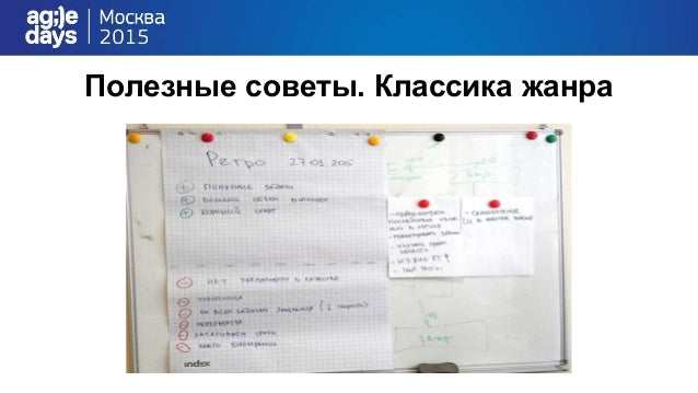 Провальная ретроспектива is back