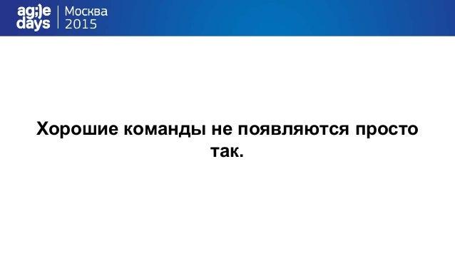 зиновьева   повышение эффективности команды. ретроспектива как инструмент