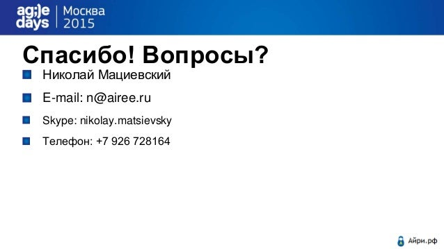 Спасибо! Вопросы? Николай Мациевский E-mail: n@airee.ru Skype: nikolay.matsievsky Телефон: +7 926 728164