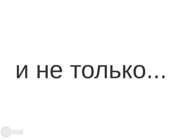 'с Е З и А.  |_ Р Р А  Спасибо!